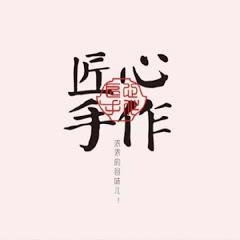 匠心手作 - 舌尖上的四川【官方頻道 歡迎訂閱】