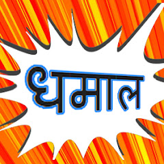 Dhamaal Marathi