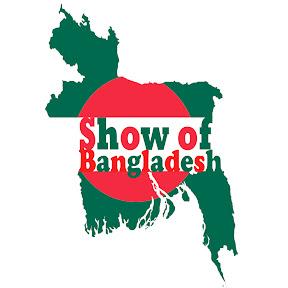 Show Of Bangladesh