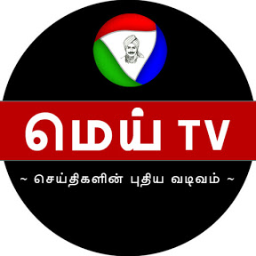 Mei tv News - Tamilnadu
