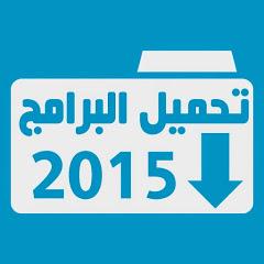 تحميل البرامج - مع احمد الجرنوسي