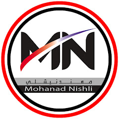 Mohanad Nishli مهند نيشلي