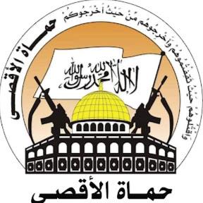 حماة الآقصى في فلسطين