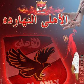 ElAhly ElNahrda
