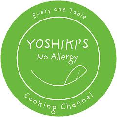 よしき's NO アレルギー Everyone Table Cooking Channel