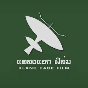 แคลงแอก ฟิล์ม Klang-Eage FILM
