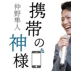\携帯の神様/仲野隼人