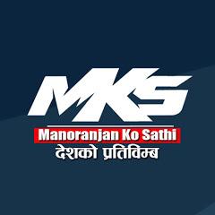 Manoranjan Ko Sathi