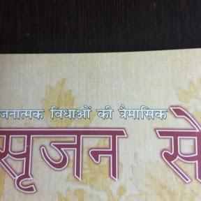 Srujan Se/ सृजन से