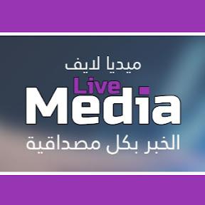 media live | ميديا لايف