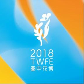 2018臺中世界花卉博覽會 臺中市政府