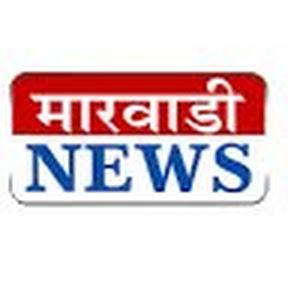 Marwadi News
