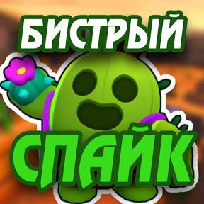 Бистрый Спайк