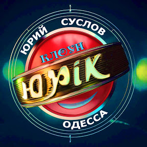 Юрий Суслов