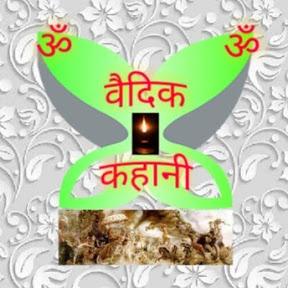वैदिक कहानी Vedic Kahani