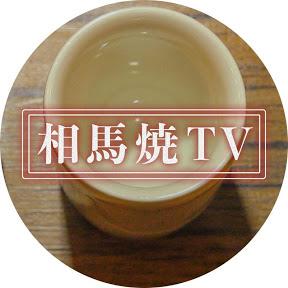 相馬焼TV