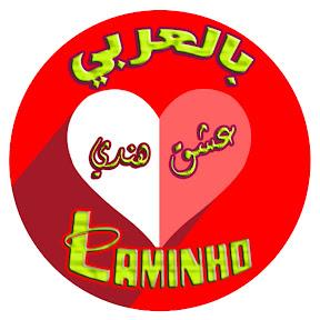 عشق هندي بالعربي [ القناة الرسمية ]