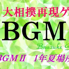 BGM大相撲再現ゲーム