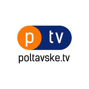 Полтавське ТБ