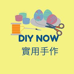 DIY NOW 實用手作