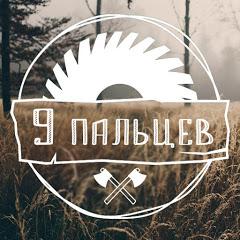 """Столярная мастерская """"9 Пальцев"""""""