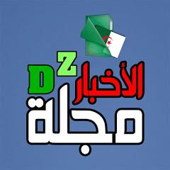 مجلة الأخبار DZ