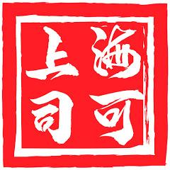 Shanghai Silk Road International Trading