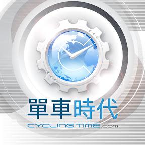 單車時代CYCLINGTIME
