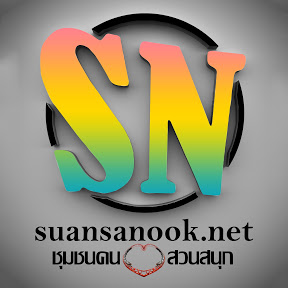 Suansanook ชมรมคนรักสวนสนุก
