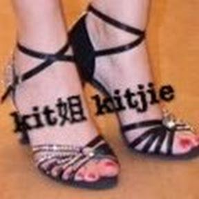瑞士kit姐 Asia Swiss kitjie