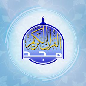 قناة المجد للقرآن الكريم - Almajd Quran Channel HD