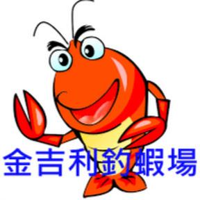 泰國蝦屠夫