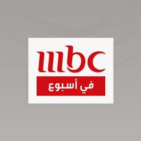MBC in a Week - في أسبوع MBC