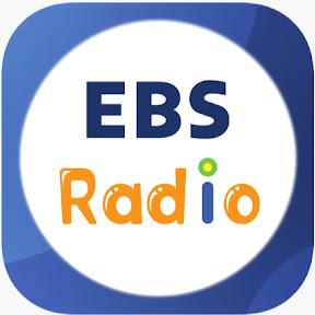 EBS 라디오 공식 채널