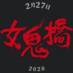 女鬼橋 2月27日 全台上映