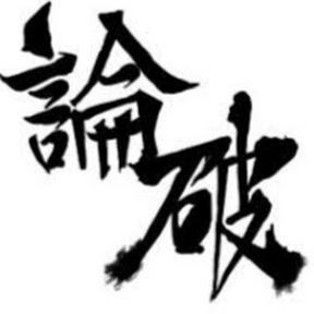 日刊!!!エブリデイ!!!