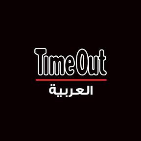 تايم أوت العربية