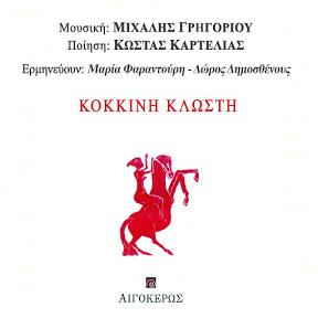 Mihalis Grigoriou - Topic