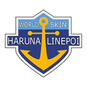 Haruna Line
