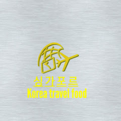 korea food travel싱가포르