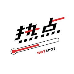 84 Hotspot
