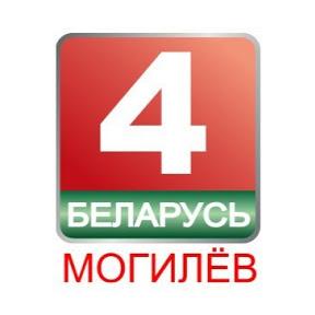 БЕЛАРУСЬ 4 Могилев