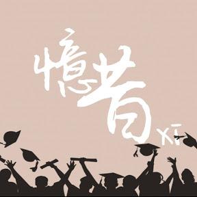 芙蓉振華中學2019年中五畢業生