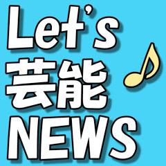 レッツ 芸能 ニュース