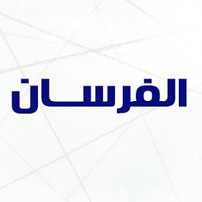 ElFursan