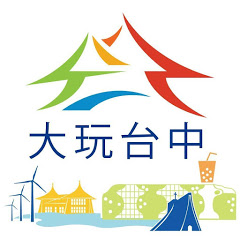 大玩台中-臺中觀光旅遊局