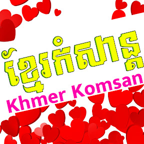Khmer Komsan