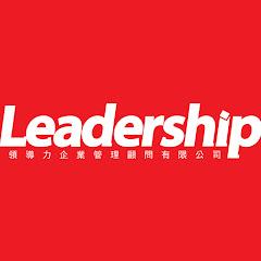 領導力企業管理顧問有限公司