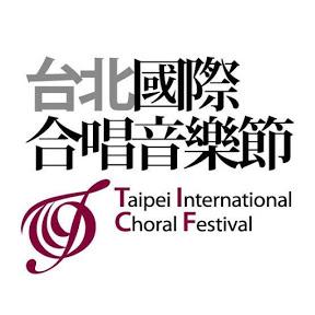 台北國際合唱音樂節TICF