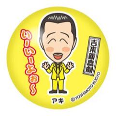 よしもと新喜劇アキ Official